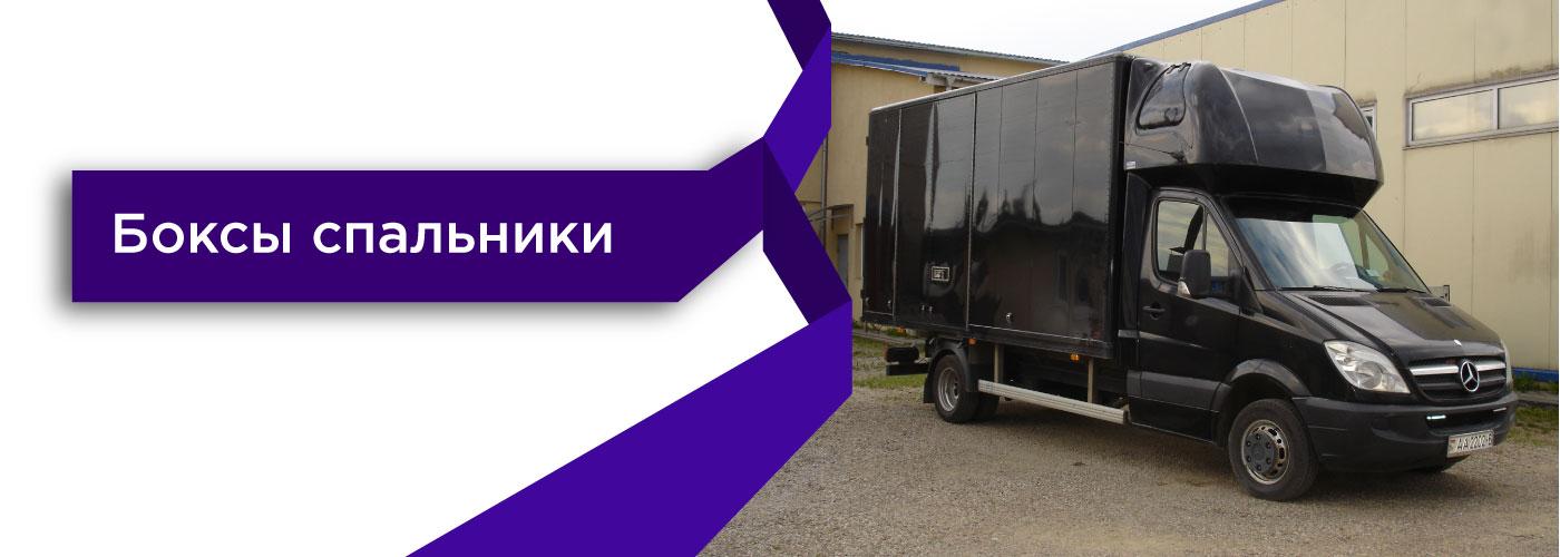 Купить бокс-спальник в Минске - Арилон